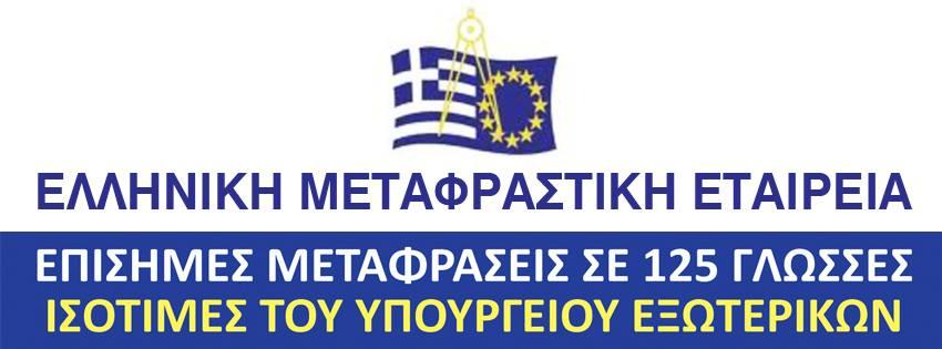 Ελληνική Μεταφραστική Εταιρεία